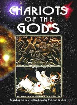 Колесницы богов. Воспоминания о будущем