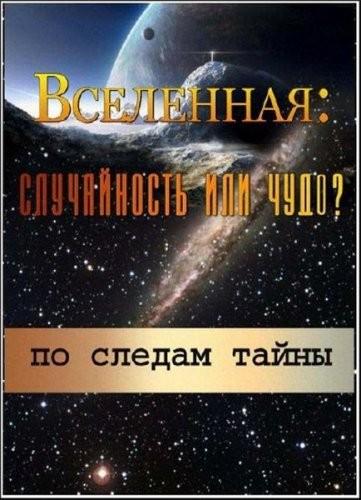 По следам тайны (2011 Культура)