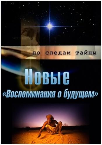 """По следам тайны. Новые """"Воспоминания о будущем"""" (2013)"""